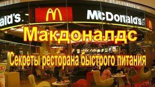 Макдоналдс.  Секреты ресторана быстрого питания.  ТОП 10.