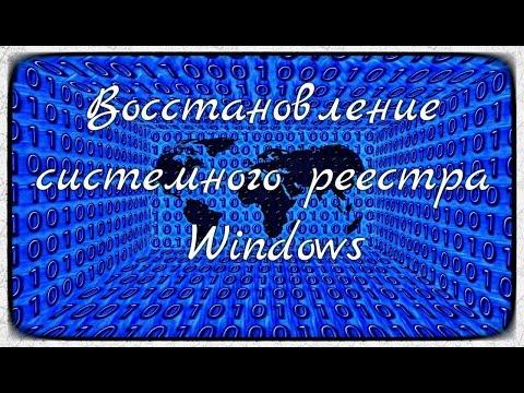 Восстановление системного реестра Windows
