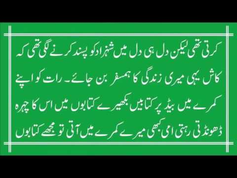 Suhagraat stories in urdu