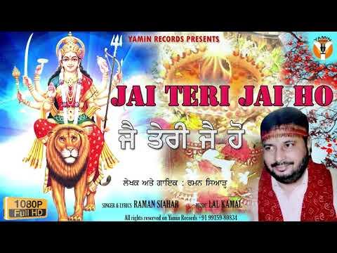 Jai Teri Jai Ho (Full Bhajan) || Raman Siahar || Yamin Records || New Mata Ke Bhajan 2020