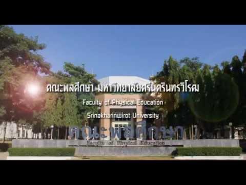 วีดิทัศน์แนะนำคณะพลศึกษา มศว (2558)