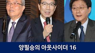 [양필승의 아웃사이더 #16] 김종인, 정운찬, 유승민 그리고 경제대통령