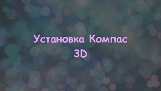Установка Компас 3D
