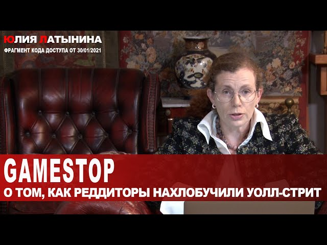 Юлия Латынина / gamestop / LatyninaTV /