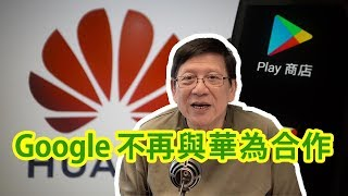 Download Google Intel停止與華為合作 華為還有甚麼談判籌碼?〈蕭若元:蕭氏新聞台〉2019-05-20 Mp3 and Videos