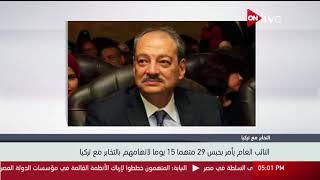 النائب العام يأمر بحبس 29 متهماً 15 يوماً لاتهامهم بـ #التخابر_مع_تركيا