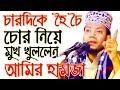 bangla waz amir hamza waz 2018 drama waz bangla saidi waz mahfil bazlur rashid waz bangla lecture