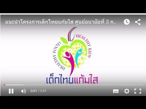 โครงการเด็กไทยแก้มใส ศูนย์อนามัยที่ 3 กรมอนามัย