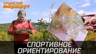 Крымский маршрут. Спортивное ориентирование в лагере Горном