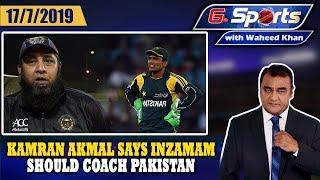 Kamran Akmal Says Inzamam Should Coach Pakistan  | G Sports With Waheed Khan Full Episode