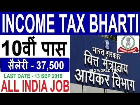 Income Tax Recruitment 2019 | How to Apply | Govt jobs in Aug 2019 | Latest Govt jobs 2019
