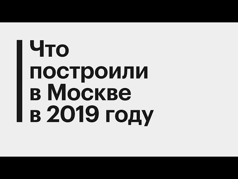 «Столько в Москве не строили никогда». Итоги 2019 года