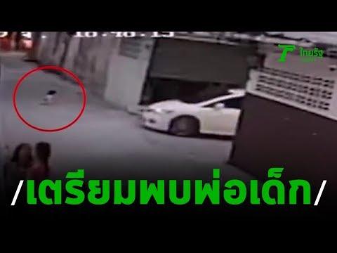 ซีวิคขาวชนเด็กแล้วหนี เจ้าตัวเตรียมเข้าพบพ่อเด็ก | 14-08-62 | ข่าวเที่ยงไทยรัฐ