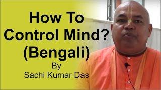 How to control mind? (Bengali) by Sachi Kumar Das