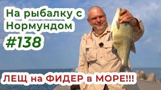 Такой рыбалки Вы не видели ЛЕЩ на ФИДЕР в МОРЕ На рыбалку с Нормундом 138