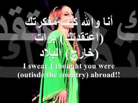 Arabic Songs EngSubs Kifak IntaYouTube