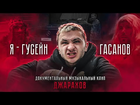 Джарахов — Я