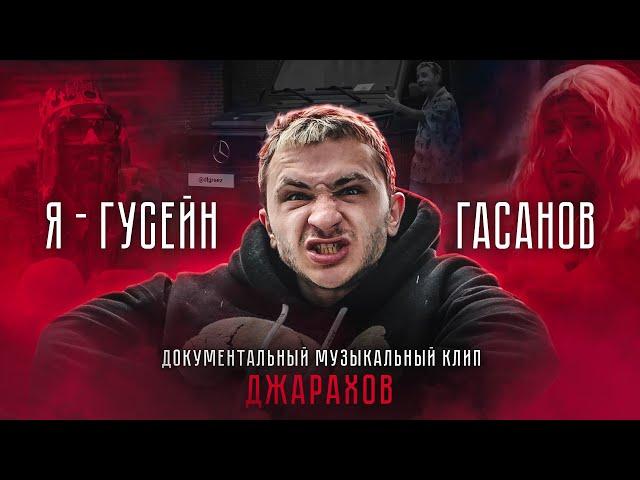 Джарахов — Я - ГУСЕЙН ГАСАНОВ - УСПЕШНАЯ ГРУППА
