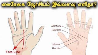 கைரேகை ஜோசியம் பார்ப்பது இவ்வளவு எளிமையா? Palm Reading in Tamil (Palmistry)