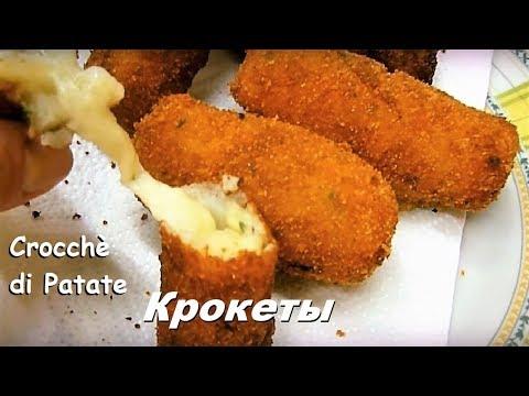 Картофельные Крокеты 👍Как Готовить Картофельные палочки с сыром Crocchè di Patate