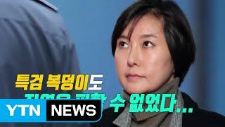 '특검 도우미' 장시호, 징역 2년 6개월 / YTN