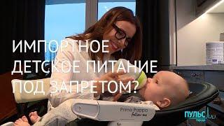 Детское питание под запретом. Импортные смеси могут сильно подорожать
