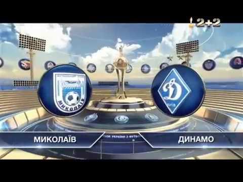 Николаев - Динамо - 0:4. Обзор матча