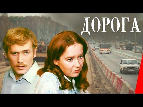 Дорога (1975) фильм