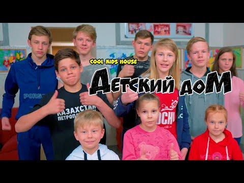 ДЕТСКИЙ ДОМ (COOL KIDS HOUSE) Все серии подряд!! 5 сезон