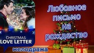 Любовное письмо на Рождество  2019/The Christmas Cards/мелодрама/трейлер/на русском