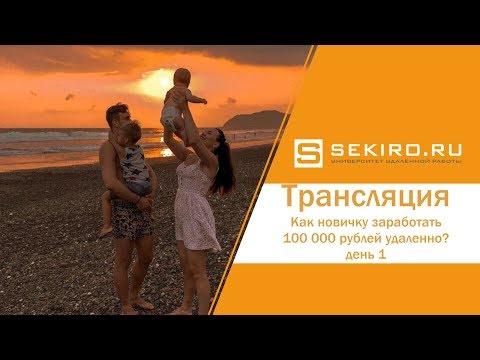 Как зарабатывать 100 000 рублей в месяц в москве