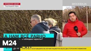Почему жители Москвы не соблюдают режим самоизоляции - Москва 24