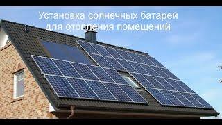 видео Солнечные батареи для отопления дома