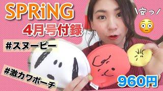 【雑誌付録】2月23日発売!SPRiNG4月号付録紹介