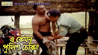 Funny Movie Scene | Kabila | Jonom Jonomer Prem | জনম জনমের প্রেম | Bangla Movie Clip