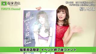 福家書店http://www.fukuya-shoten.jp/ 柳いろは2018年版カレンダー発売...