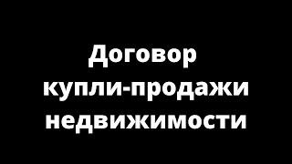 видео Покупка квартиры у наследника: риски, образец договора