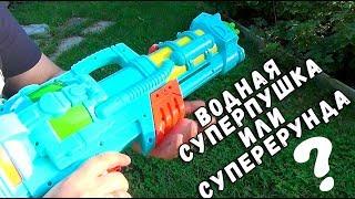 видео Водяные пистолеты