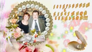 #Поздравляю с жемчужной свадьбой!