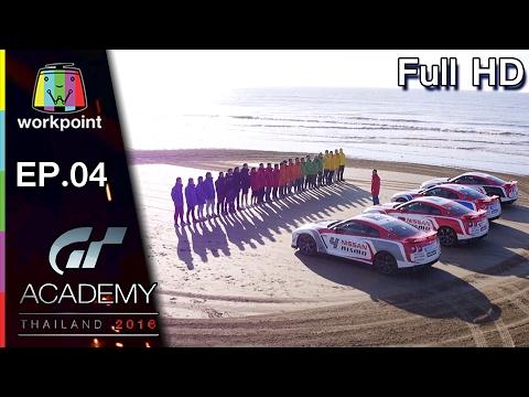 GT Academy Thailand 2016   EP.04   4 ก.พ. 60 Full HD