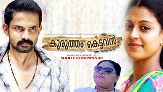 Malayalam Full Movies HD | Kurutham Kettavan | Malayalam Family Entertainment Movie