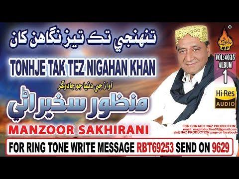 Tonhje Tak Tez Nigahun Kha Bacho - Manzoor Sakhirani - Album 1 - Audio