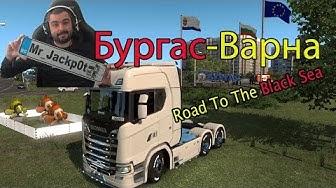 България Бургас - Варна  Euro Truck Simulator 2 #1