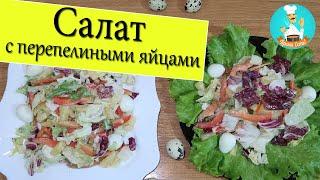 Вкуснейший салат с перепелиными яйцами - простой рецепт с консервированными ананасами и зеленью 🥗🍴