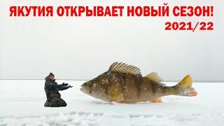 ПЕРВЫЙ ЛЁД НОВЫЙ СЕЗОН ЗИМНЕЙ РЫБАЛКИ 2021 22 ОТКРЫТ NEW SEASON OF WINTER FISHING IS OPENED