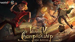IdentityV Championship グループマッチ Day4(2020年度夏季IVC)