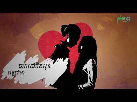 "Kmengkhmer ""Miss Kiss"" នៅក្នុងរឿង ស្នេហាក្មេងៗ - Young Love"