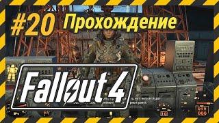 Fallout 4 - #20 [Прохождение] - Собираем запчасти для робота(, 2016-03-09T13:10:12.000Z)