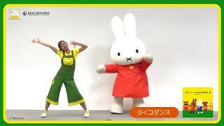『タイコダンス』〜ミッフィーはじめての音楽会~うたとクラシック~より ミッフィーとおねえさんがかわいくおしえる振付動画。 http://sukuiku.com...
