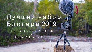 Лучший Набор Блогера Для Gopro 7. Как Правильно Снимать Влог На Камеру Гопро. Настройки, Советы